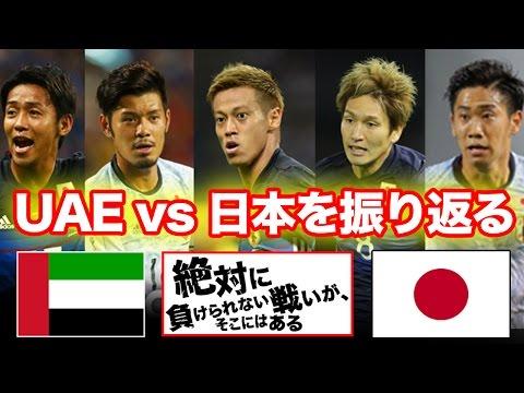W杯が見えた! UAE vs 日本 を振り返る 2017.3.24