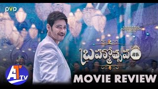 Brahmotsavam Movie Review In Hindi By ATtv Network