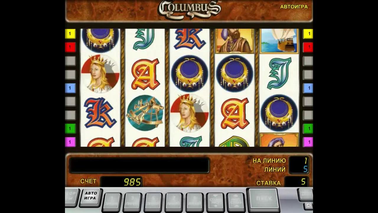 колумб игровые автоматы 2003 года