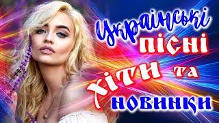 Українські пісні Хіти та новинки! Збірка кращих українських пісень! 2021