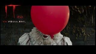 "BD/DVD/デジタル【予告編】『IT/イット ""それ""が見えたら、終わり。』2.21リリース / 1.24デジタル先行配信配信 thumbnail"