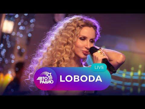 LOBODA: живой концерт
