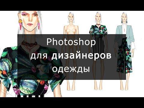 Создание эскиза в Photoshop. Как нарисовать коллекцию
