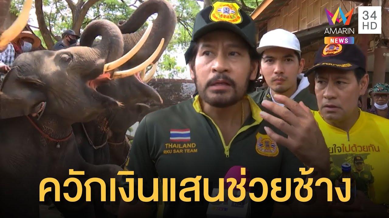 ท็อป-ไทด์ ควัก 3 แสน ช่วยเหลือช้างที่วังช้าง จ.อยุธยา