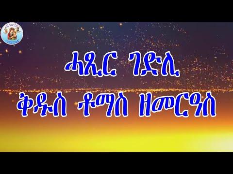 ሓጺር  ታሪኽ ቅዱስ ቶማስ ዘመርዓስ Eritrean Orthodox Tewahdo Church 2021