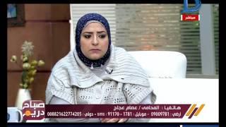 صباح دريم| المستشار عصام عجاج يوضح الفرق بين الزواج العرفي والرسمي