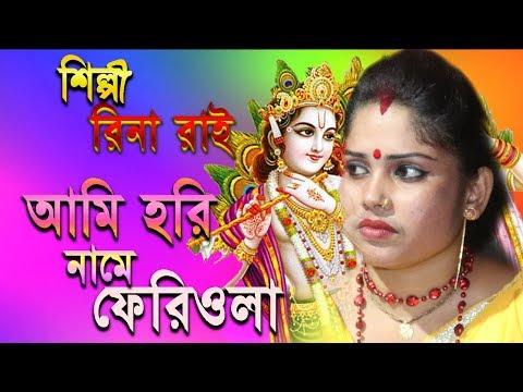 আমি-কৃষ্ণ-নামের-ফেরিওয়ালা-ami-krishno-namer-feriwala-shilpi---rina-roy
