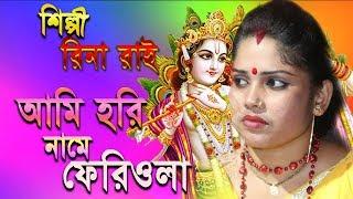 আমি কৃষ্ণ নামের ফেরিওয়ালা Ami Krishno Namer Feriwala Shilpi - Rina Roy