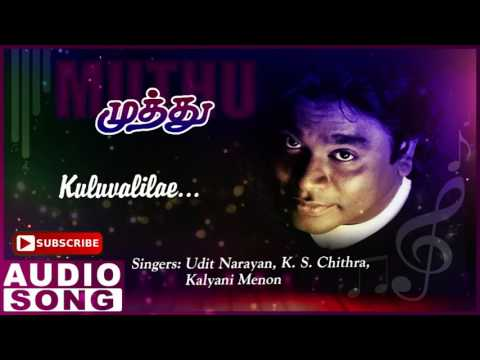 Muthu Tamil Movie Songs | Kuluvalile Full Song | Rajinikanth | Meena | AR Rahman | Music Master