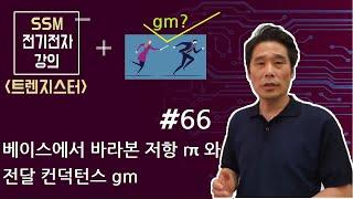 [전기전자 강의]  트랜지스터 66. 베이스에서 바라본…