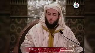 العلامة الدكتور سعيد الكملي (حالهم مع الصلاة) ج1   Said Al Kamli