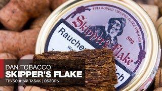 Трубочный табак Dan Tobacco Skipper's Flake - Обзоры и отзывы