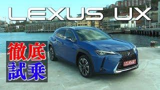 【新作】新型レクサスUXインプレッション! ガソリン車&ハイブリッド車乗り比べ