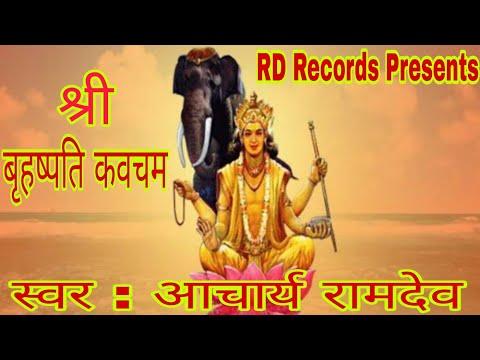 Video - RD Records Presents     श्री बृहष्पति कवचम     स्वर : आचार्य रामदेव     Please Share and Subscribe My Channel     https://youtu.be/rwUAoTK52X4