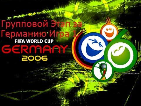 Прохождение FIFA World Cup 2006 за Германию игра 1
