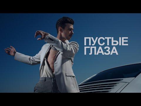 Макс Барских - Пустые Глаза