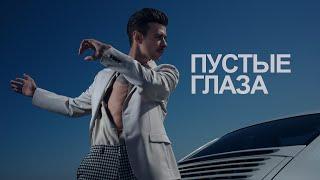 Макс Барских — Пустые глаза | Mood Video [Album 1990]