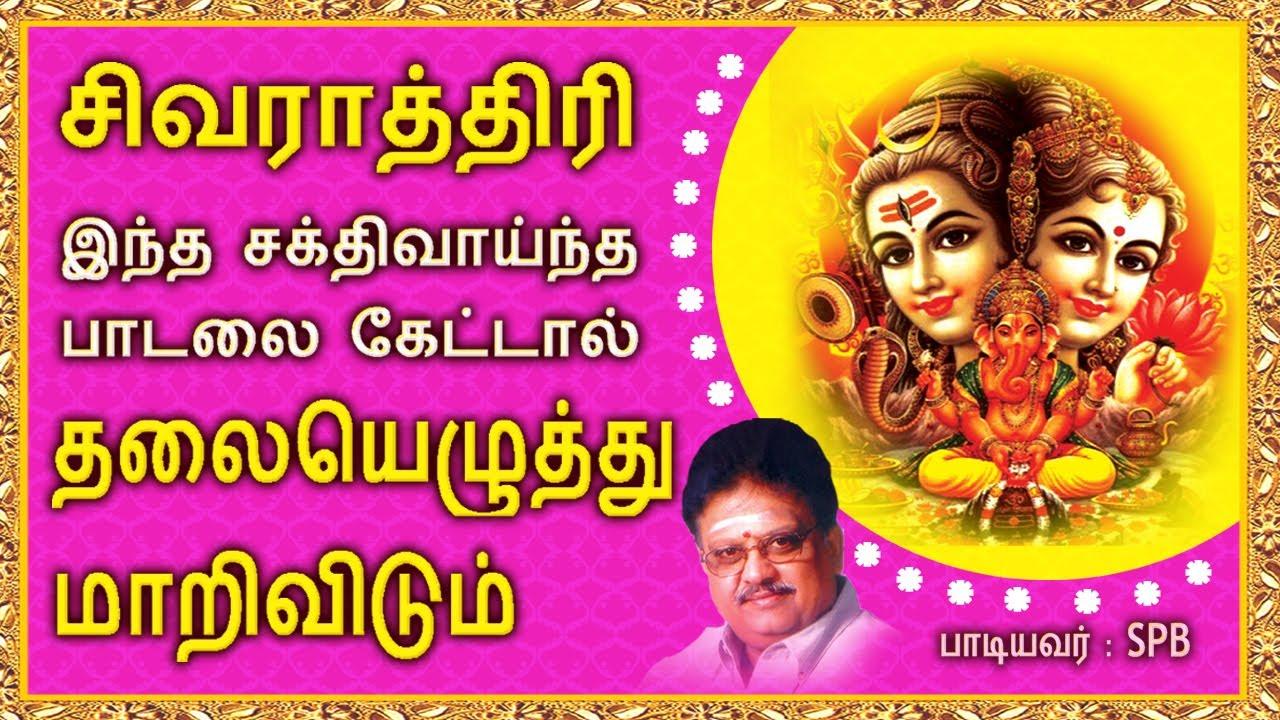 powerful Sivan songs in Tamil | Sivan Bhakti Padagal | Sivan padal | Best Tamil Devotional Songs
