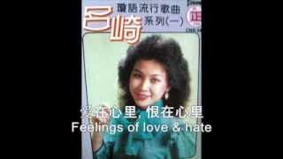 "Hainanese Pop Song-""Love & Hate"" 海南琼语流行歌曲-""爱与恨"""