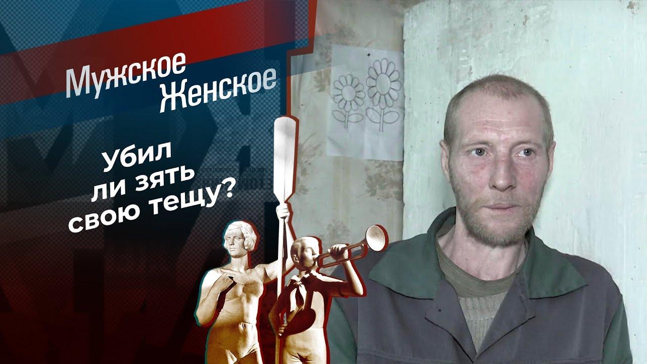 Мужское Женское. Выпуск от 08.06.2021 Зять против тещи.