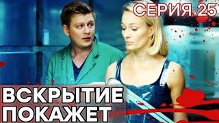 🔪 Сериал ВСКРЫТИЕ ПОКАЖЕТ - 1 сезон - 25 СЕРИЯ