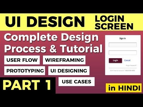 UI Design Tutorial: Login Screen - Part 1 - in Hindi | IndiaUIUX