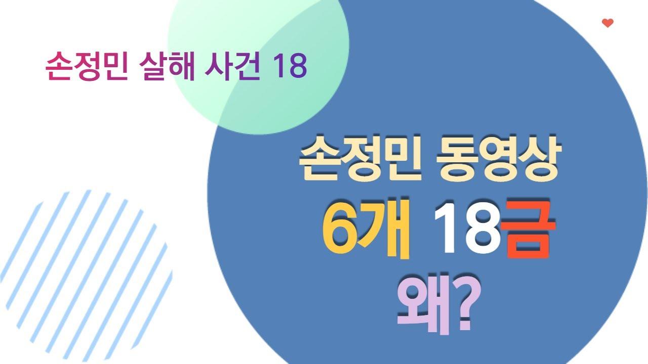 손정민 18- 손정민 동영상 6개 18금, 왜?