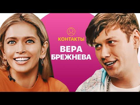 КОНТАКТЫ в телефоне Веры Брежневой: Меладзе, Ургант, Зеленский, Басков - Видео онлайн