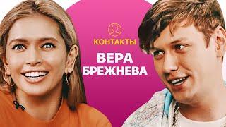 КОНТАКТЫ в телефоне Веры Брежневой: Меладзе, Ургант, Зеленский, Басков