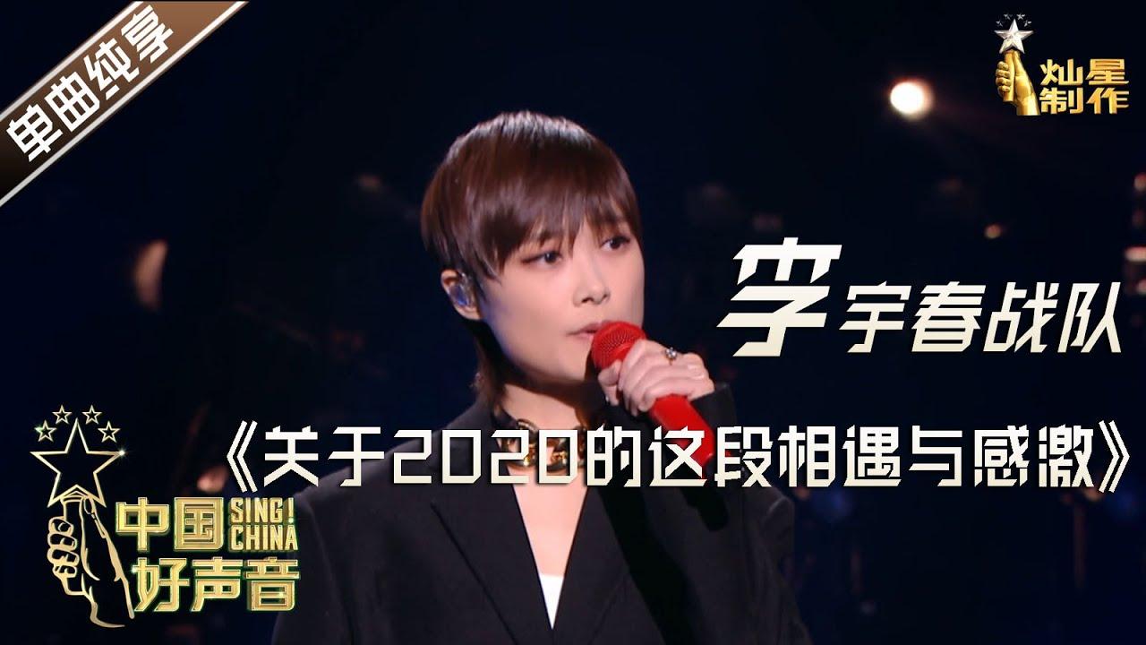 【單曲純享】李宇春戰隊《關于2020的這段相遇與感激》【2020中國好聲音】EP10 第十集 Sing!China2020 10月30日 - YouTube
