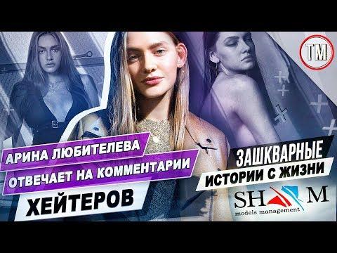 ЗАШКВАРНЫЕ ИСТОРИИ / Арина Любителева отвечает на комментарии хейтеров