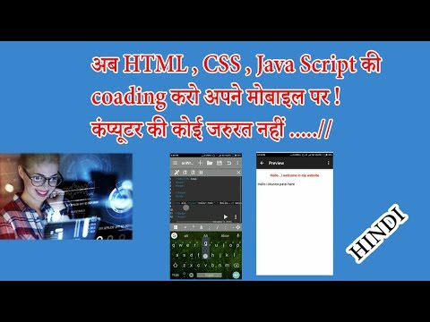 The Best HTML Code Editor Application Easy To Use HTML,CSS, JAVA SCRIPT On Your Mobile In Hindi
