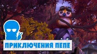 Приключения Пепе (World of Warcraft)