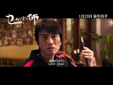 乜代宗師 (Onyx版) (The Grand Grandmaster)電影預告
