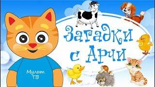 Загадки для детей Загадки про животных Загадки с Арчи Видео для детей Развивающий мультфильм