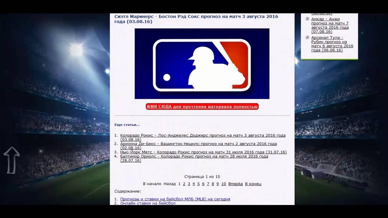 Бейсбол. Ставки на MLB бейсбол на 3 Сентября 2015