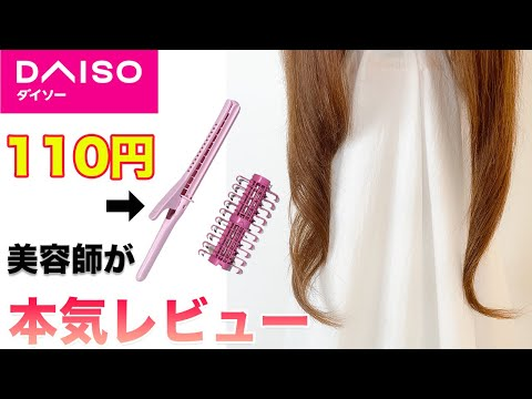 【ダイソー】コテなし簡単カーラー使ってみた♪ 表参道美容師 SALONTube 渡邊義明