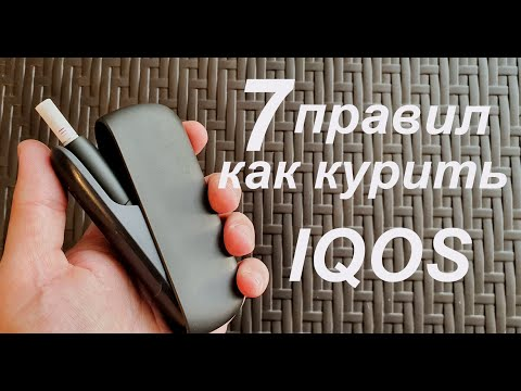 Как курить IQOS.