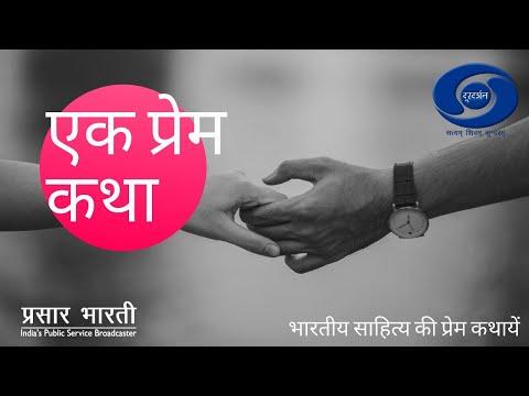 Ek Prem Katha - Ek Mulakat Ep# 01
