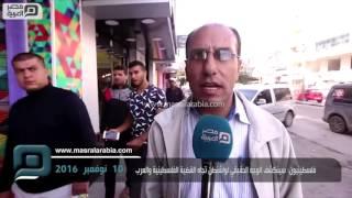 مصر العربية | فلسطينيون: سينكشف الوجه الحقيقي لواشنطن تجاه القضية الفلسطينية والعرب