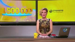 Золотая подкова тираж №86 от 23.04.17