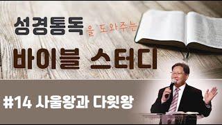성경통독을 도와주는 바이블 스터디 #14 사울왕과 다윗왕 - 2021-03-31