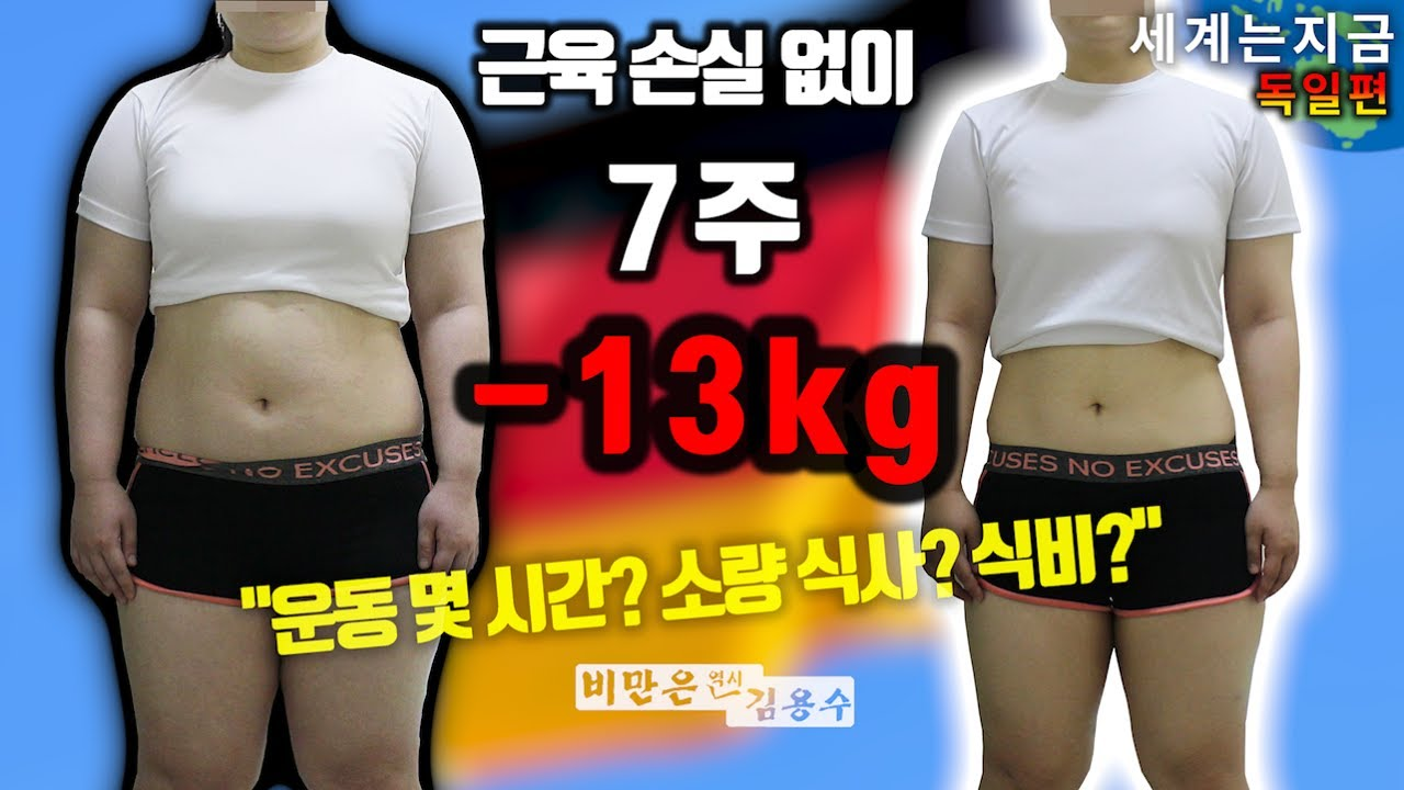 근육 손실 없이 7주 13kg 감량 성공! 독일에서 온 최안나 양이 전하는 다이어트 성공비결