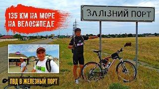 135 км на велосипеде в Железный Порт | Влог