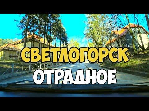 Светлогорск - Отрадное, Калининградская область, новостройки, брусчатка, город в лесу, балтийское