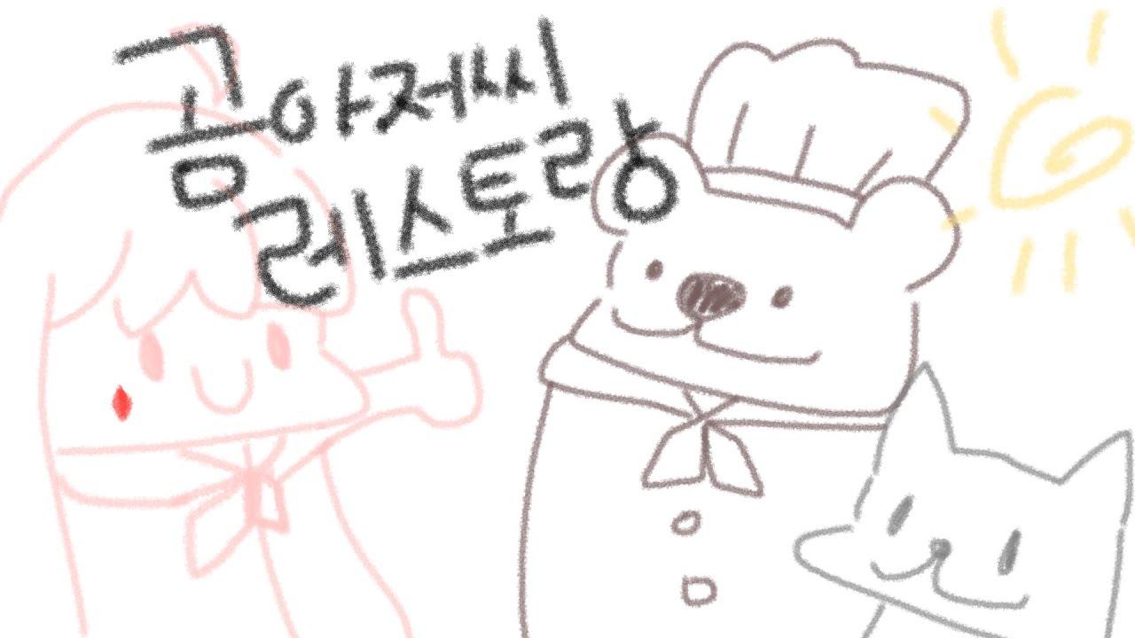 고차비✿ 곰아저씨 레스토랑 ᛜ◡‿◡)_2021/10/16
