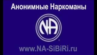 ролик Анонимные Наркоманы Кемерово