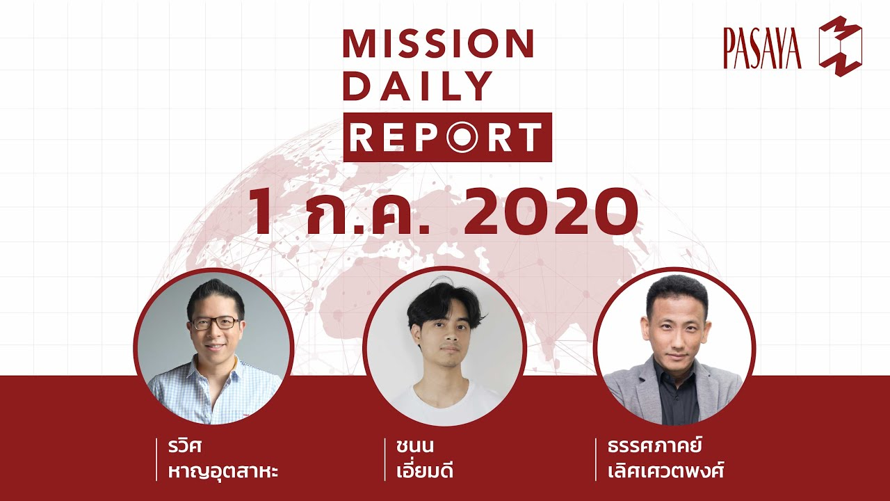 Mission Daily Report [LIVE]   1 กรกฎาคม 2020