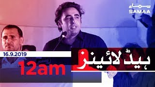 Samaa Headlines - 12AM - 16 September 2019