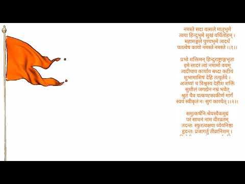 Namaste Sada Vatsale(song Lirics)